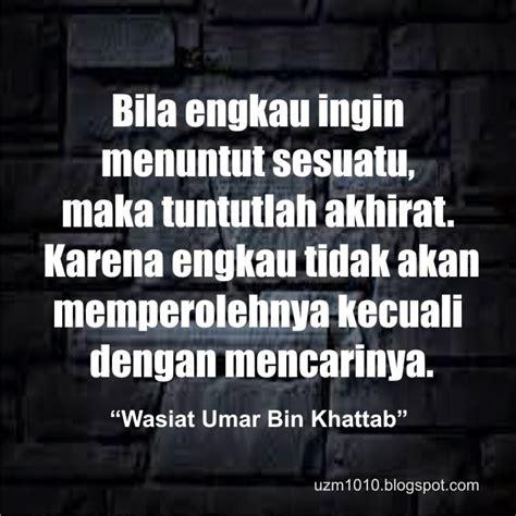 kata kata mutiara islam uzm1010