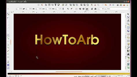inkscape tutorial for beginners how to inkscape tutorials for beginners amazing gold