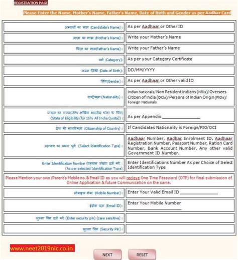 neet pattern questions volume 3 neet 2019 notification application form registration