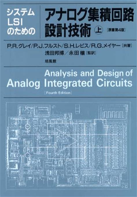 analysis and design of analog integrated circuits 5th edition wiley 2009 ap7201 analysis and design of analog integrated circuits 28 images analysis and design of