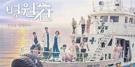 download mp3 ost hospital ship mbc drama hospital ship stops airing mid broadcast in