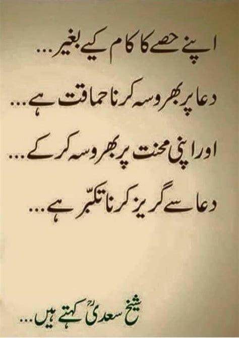 hazrat owais qarni biography in english 377 best images about urdu iqtibas on pinterest