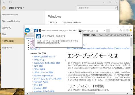 httpblog configmgrftw comcomparing the two modes of microsoft intune 山市良のえぬなんとかわーるど upgrade to windows 10 ie を既定のブラウザーにしたい