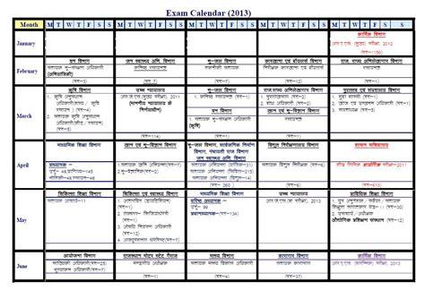 rpsc exam calendar  ras exam  news date discussion forum