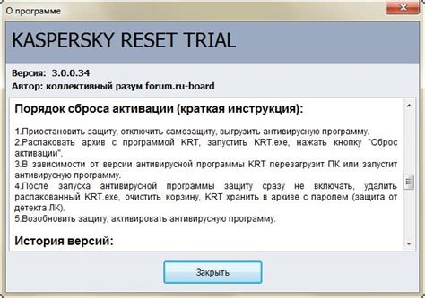 kaspersky pure 3 0 trial resetter 2014 kaspersky reset trial 3 0 0 34 русский скачать через торрент