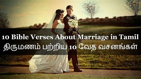 Marriage Advice In Tamil by 10 Bible Verses About Marriage த ர மணம In Tamil