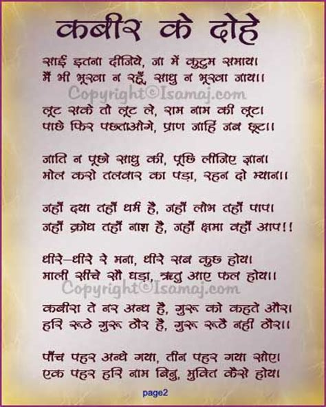 kabir das biography in english mirabai poems in hindi pdf