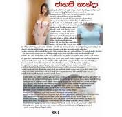 Wal Katha Blogspot Janaki Nenda Sinhala Wela And