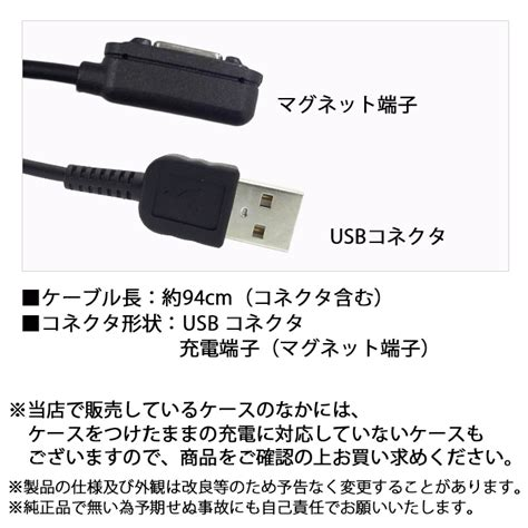 Hp Sony Xperia A4 楽天市場 xperia カラーマグネット充電ケーブル microusb接続ケーブル ケース カバー so 04g so 03g sov31 402so d5788 so 01g sol26