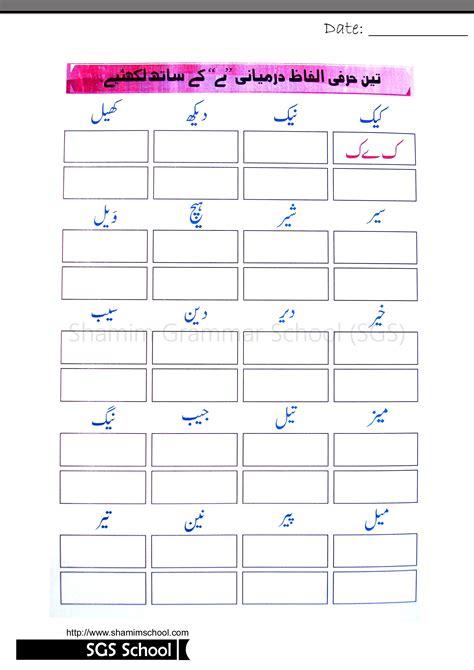 free printable urdu jod tod jod tod sle worksheets
