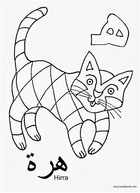 arabic letters coloring pages coloring pages
