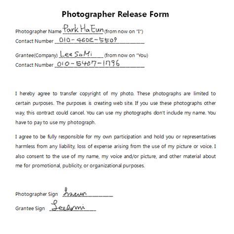 publicity release form publicity release form resume template sle
