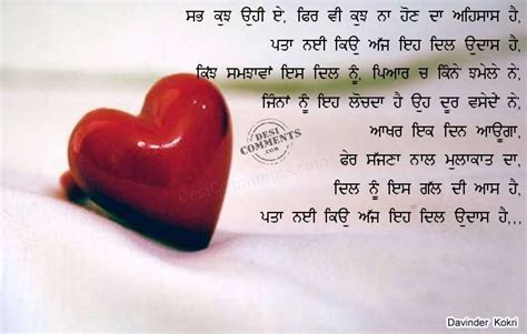 images of love dil sad love shayari for boys search results calendar 2015