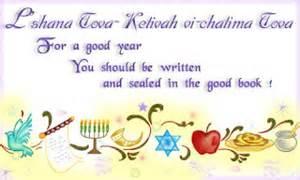 new year card free rosh hashanah cards rosh hashanah wishes