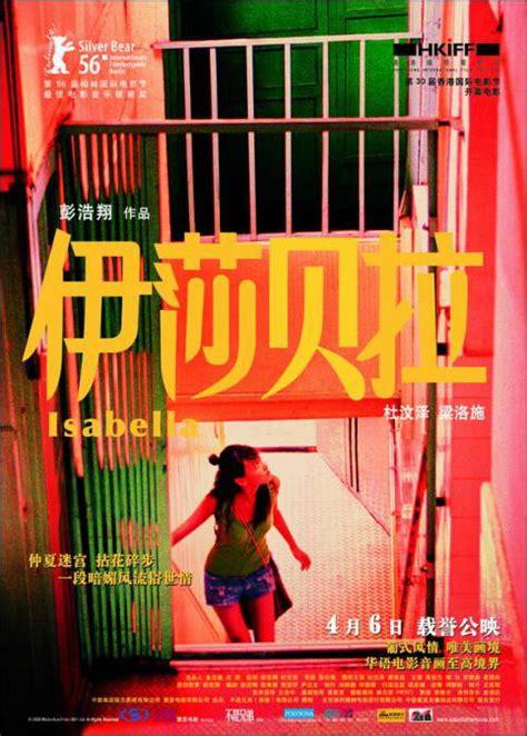 film china isabella isabella leong movies actress hong kong