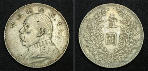 1 dollar china yuan coinworldtv 1914 china yuan shih large silv