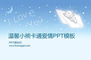 templat gratis latar belakang untuk powerpoint powerpoint kartun latar belakang beruang ppt template download