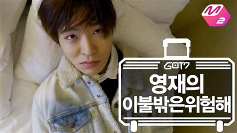 got7 hard carry ep 9 got7 s hard carry youngjae chilling out on the bed ep 9