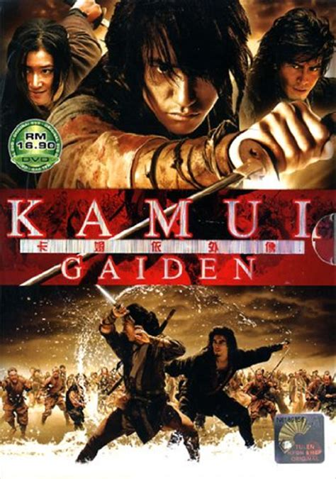 Watch Kamui 2009 Kamui Download Movies Watch Free Movies Download Movies Watch Free Movies