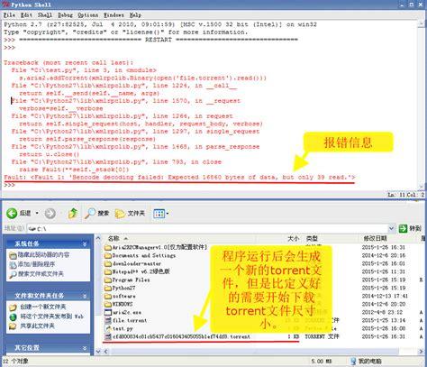 python xmlrpc tutorial xmlrpc download python effectshelping