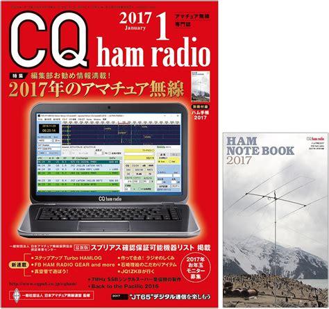 ham radio is alive and well books cq出版webshopの店長ブログ 雑誌