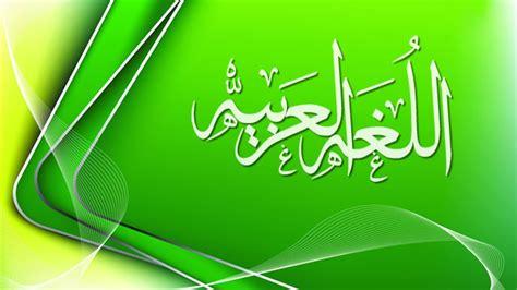 wallpaper hd tulisan keren bahasa arab dalam pandangan islam dakwatuna com