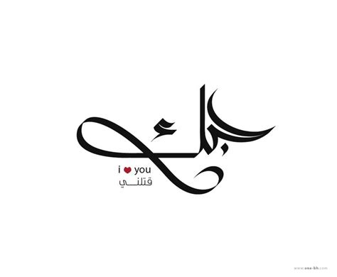 tattoo love in arabic 25 best ideas about arabic calligraphy tattoo on