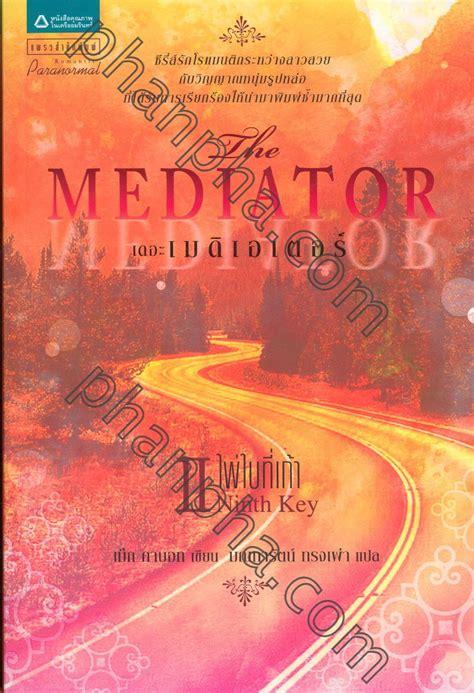 เดอะเมด เอเตอร เล ม 2 ตอน ไพ ใบท เก า The Mediator