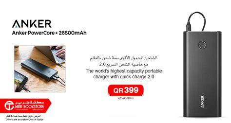 anker jarir jarir 24 05 qatar i discounts