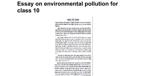 Urdu Essay On Air Pollution by Essay On Environmental Pollution In Urdu
