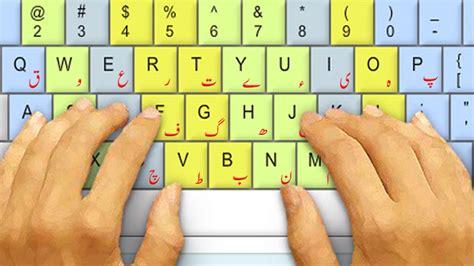 keyboard layout for typing urdu phonetic keyboard detailed map of urdu keyboard layout