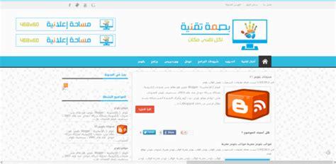 blogger themes arabic المحترف قوالب بلوجر أحترافية مدونة المحترف