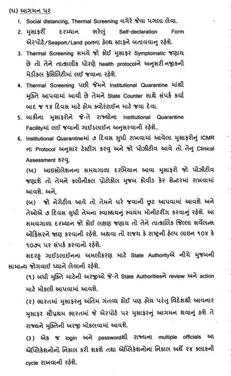 Gujarat Government Covid-19 Guideline and SOPs for