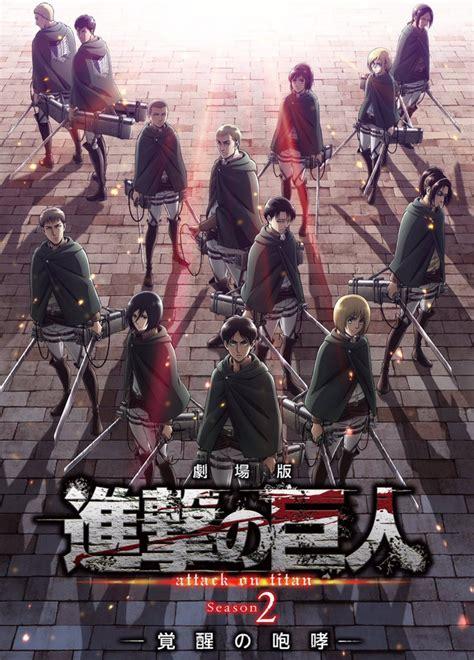 Attack On Titan 3 crunchyroll quot attack on titan quot anime season 3 visual