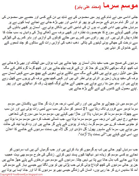 Winter Season Essay For Class 8 by Winter Season In Urdu Essay Sardi Ka Mausam Winter Vacation Mausam E Sarma Urdu