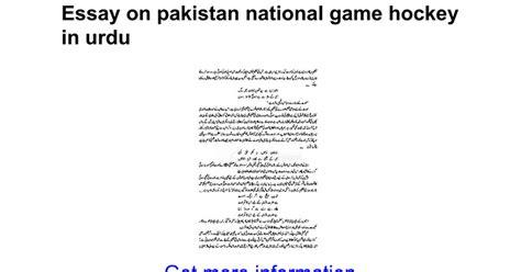Save Our National Hockey Essay by Essay On Pakistan National Hockey In Urdu Docs