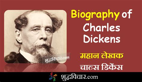 biography in hindi com charles dickens biography in hindi charles dickens in hindi