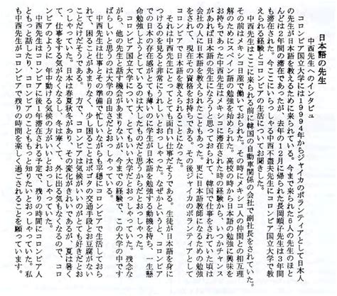 Closing Letter Japanese write a cover letter in japanese covering letter exle