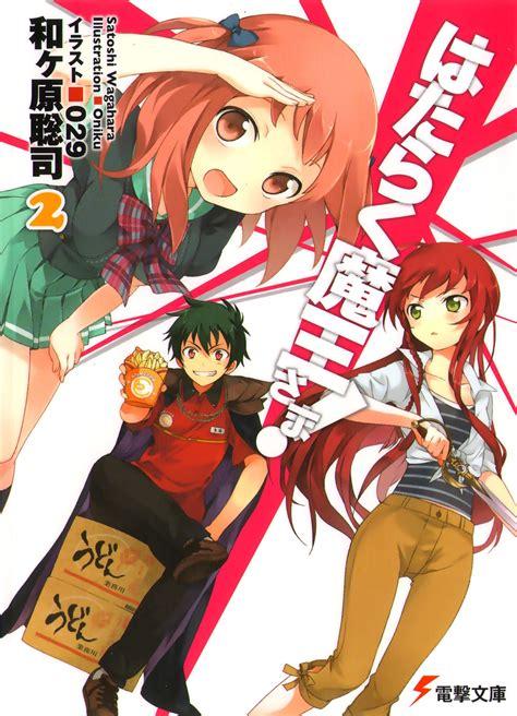 shirogatari scans hataraku maou sama light novel