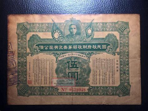 china 5 dollars 1927 china 5 dollars canton currency nationalist