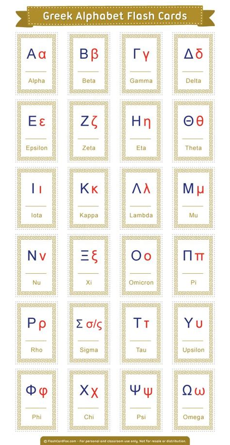 printable greek alphabet best 20 greek alphabet ideas on pinterest