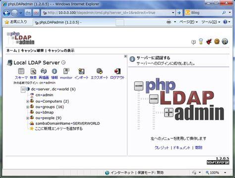 tutorial php ldap yum install php ldap phpsourcecode net