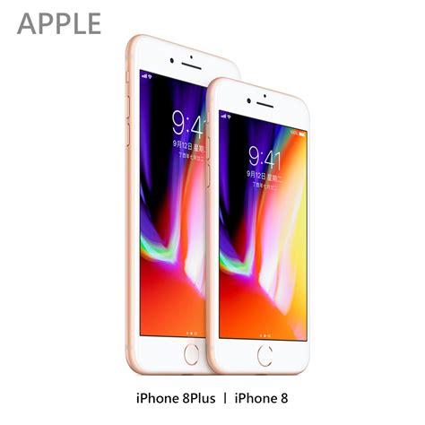 apple iphone 8 plus 64g智慧旗艦手機的價格 比價biggo