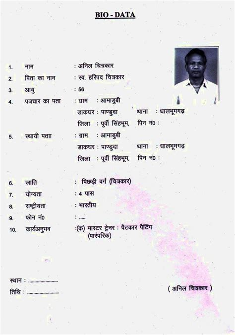 marriage biodata sample doc result for matrimonial format in word