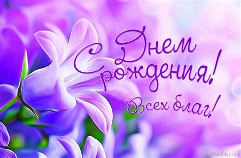 44 russian birthday wishes