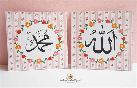 Hiasan Dinding Poster Shabby Kaligrafi Allah Dan Muhammad A3 diary muslimah indonesia