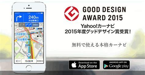 yahoo new layout 2015 yahoo カーナビが2015年度グッドデザイン賞を受賞しました yahoo 地図ブログ