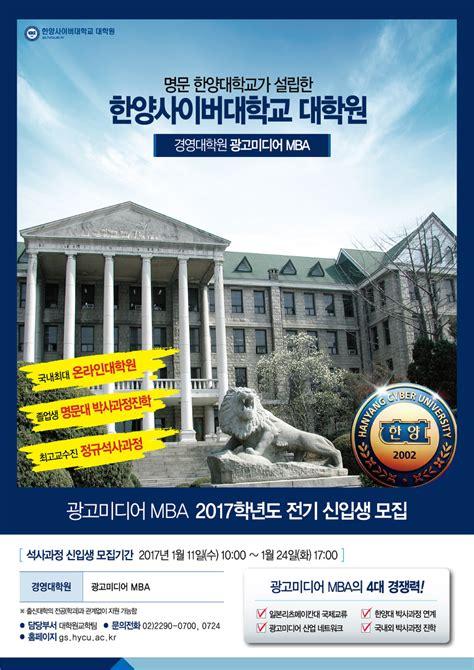 Uf Mba 2017 Summer by 한양사이버대학교 경영대학원 광고미디어mba 국제교류프로그램 학생모집 2017년 6월 15일까지