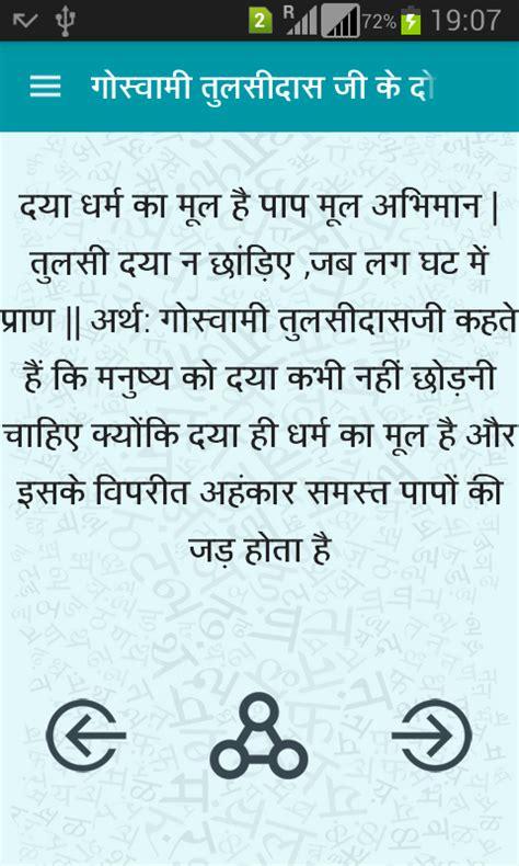 tulsidas biography in hindi language dohe kabeer rahim tulsidas android apps on google play