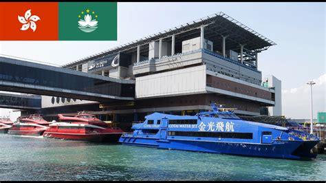 ferry hong kong airport to macau turbojet cotai water jet 港澳碼頭 at hong kong macau ferry